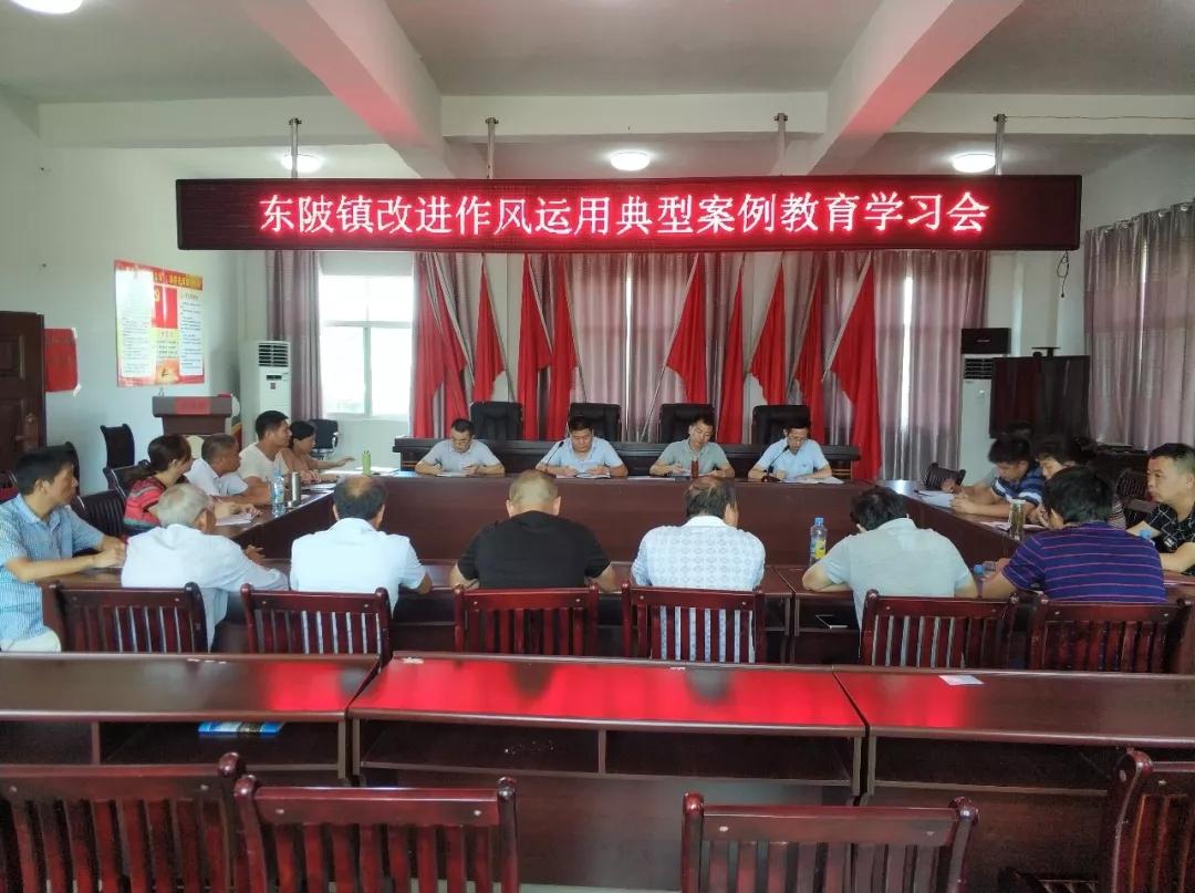 东陂镇运用典型案例深入开展教育活动